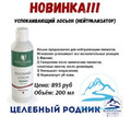 Успокаивающий лосьон (нейтрализатор) 200 мл - Косметика, парфюмерия в Севастополе