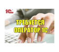 оператор 1С - Бухгалтерия, финансы, аудит в Крыму