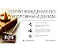 Профессиональное сопровождение по уголовным делам - Юридические услуги в Симферополе