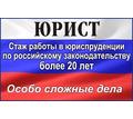 ЮРИСТ. Стаж работы в юриспруденции по российскому законодательству более 20 лет - Юридические услуги в Севастополе