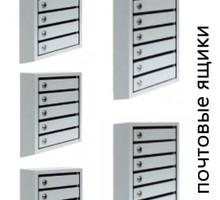 Почтовый ящик для подъездов на 8 квартир секция - Специальная мебель в Симферополе