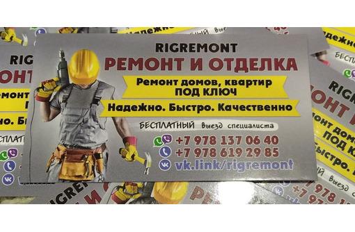 Электрика. Ремонт квартир., фото — «Реклама Севастополя»