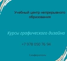 Курсы графического дизайна - Курсы учебные в Симферополе