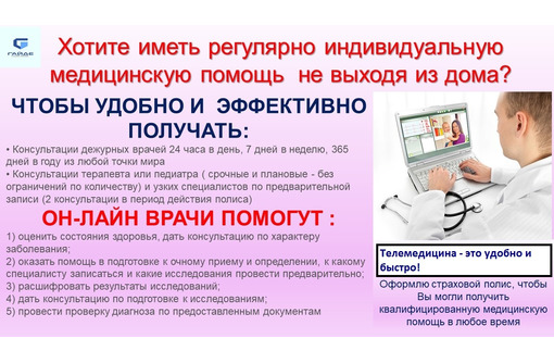 Консультации и помощь в оформлении полиса телемедицины - Медицинские услуги в Севастополе