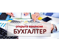 Требуется бухгалтер на производство - Бухгалтерия, финансы, аудит в Крыму