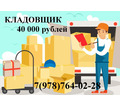 Кладовщик. - Логистика, склад, закупки, ВЭД в Симферополе