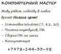 Ремонт ПК, ноутбуков. Установка Windows - Компьютерные услуги в Крыму