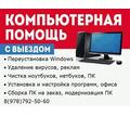 Компьютерная помощь. Выезд на дом. - Компьютерные услуги в Крыму