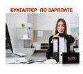 Бухгалтер по заработной плате - Бухгалтерия, финансы, аудит в Севастополе
