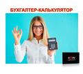 Бухгалтер-калькулятор - Бухгалтерия, финансы, аудит в Севастополе