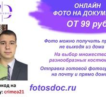 Фото на документы - Фото-, аудио-, видеоуслуги в Симферополе