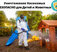 Обработка клопов холодным туманом в Старый Крым - Клининговые услуги в Старом Крыму