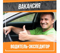 водитель-экспедитор с категорией В - Логистика, склад, закупки, ВЭД в Симферополе
