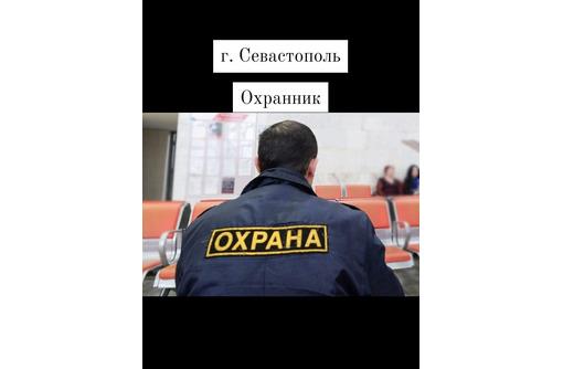 Требуются охранники, фото — «Реклама Севастополя»