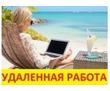 Менеджер по работе с клиентами.Работа дома, фото — «Реклама Севастополя»