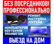 Профессиональная компьютерная помощь. Ремонт компьютеров, ноутбуков. Windows. Выезд., фото — «Реклама Севастополя»
