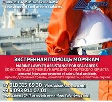 Услуги морского юриста по международному праву. - Юридические услуги в Крыму