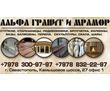 Изделия из гранита и природного камня в Алупке - ООО «АЛЬФА ГРАНИТ И МРАМОР»: работаем для вас!, фото — «Реклама Алупки»