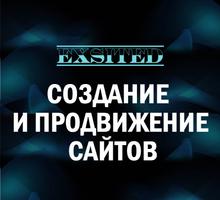 Создание сайтов дорого и эффективно. Ялта и Крым - Реклама, дизайн, web, seo в Ялте