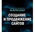 Создание сайтов дорого и эффективно. Ялта и Крым - Реклама, дизайн, web, seo в Крыму