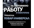 Требуется Повар-универсал!, фото — «Реклама Севастополя»