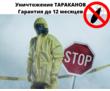 Уничтожение от тараканов с Гарантией в Форосе, фото — «Реклама Фороса»