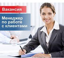 Менеджер по работе с клиентами - Недвижимость, риэлторы в Симферополе