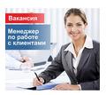 Менеджер по работе с клиентами - Недвижимость, риэлторы в Крыму