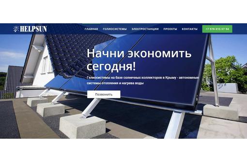 Создание и продвижение сайтов в Гурзуфе – Exsited: работаем на результат! - Реклама, дизайн, web, seo в Гурзуфе