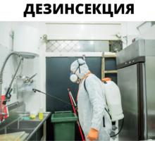 Дезинсекция в Черноморском - Клининговые услуги в Черноморском