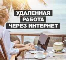 Подработка в интернет для всех - Работа на дому в Красноперекопске