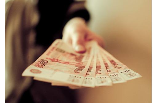 Деньги в долг в Феодосии. Решение за 1 час от Частного инвестора. - Вклады, займы в Феодосии