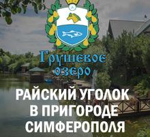 Рыбалка, активный отдых в Симферополе – база «Грушевое озеро»: приглашаем в наш живописный уголок! - Отдых, туризм в Крыму