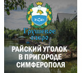 Активный отдых в Севастополе – база отдыха «Грушевое озеро»: для души в живописном уголке! - Отдых, туризм в Севастополе