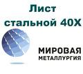Лист стальной 40Х, сталь листовая 40Х, резка листа, отрезать кусок листа 40Х - Металлы, металлопрокат в Севастополе