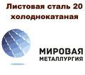 Листовая сталь 20 холоднокатаная, лист ст20 х/к ГОСТ 19904-90 - Металлы, металлопрокат в Севастополе