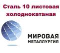 Сталь 10 листовая холоднокатаная , лист хк ст.10 ГОСТ 19904-90 - Металлы, металлопрокат в Севастополе