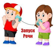 Запуск речи для детей - Детские развивающие центры в Севастополе