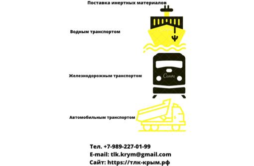 Поставка нерудных материалов - Сыпучие материалы в Севастополе