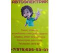Автоэлектрик - Ремонт и сервис легковых авто в Севастополе