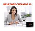 Менеджер-оператор 1С - Бухгалтерия, финансы, аудит в Севастополе