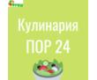 Вакансии в кулинарию супермаркета ПОР 24, фото — «Реклама Севастополя»