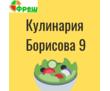 Вакансии в кулинарию супермаркета Борисова 9, фото — «Реклама Севастополя»