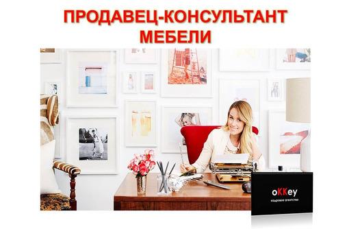 Продавец-консультант мебели, фото — «Реклама Севастополя»