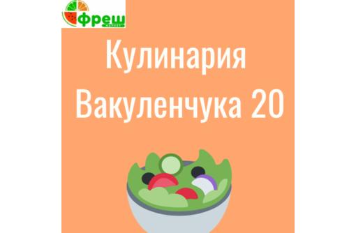Вакансии в кулинарию супермаркета Вакуленчука 20, фото — «Реклама Севастополя»