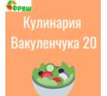 Вакансии в кулинарию супермаркета Вакуленчука 20 - Бары / рестораны / общепит в Севастополе