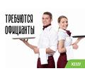 """Официант в ресторан """"Княжа Втиха"""" - Бары / рестораны / общепит в Симферополе"""