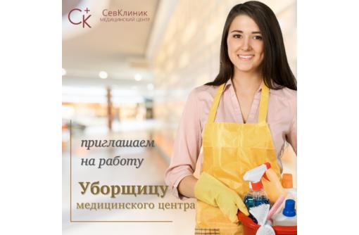 Приглашаем уборщицу на 0,5 ставки. Работа 3 дня в неделю., фото — «Реклама Севастополя»