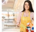 Приглашаем уборщицу на 0,5 ставки. Работа 3 дня в неделю. - Частичная занятость в Севастополе