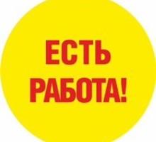 Администратор  в крупный интернет магазин - Частичная занятость в Саках